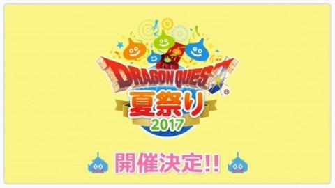 ドラゴンクエスト夏祭り2017