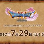 ドラクエ11 発売日は7月29日に決定!スイッチ版は?