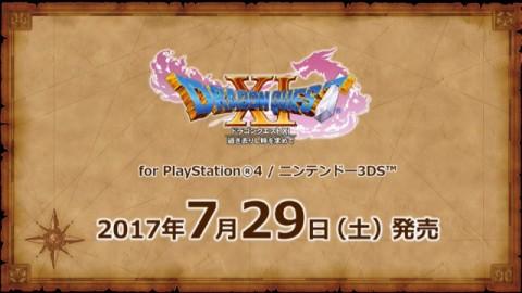 ドラクエ11 7月29日発売