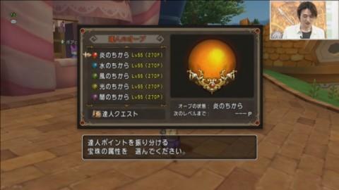 達人レベル上限解放 Lv50 → 55