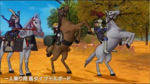 馬タイプのドルボード3種類