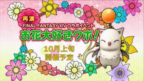 FF14コラボイベント「お花大好きクポ!」