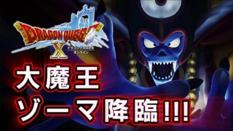 5周年記念イベント「大魔王ゾーマ降臨」