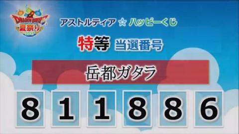 ハッピーくじ 特等 当選番号