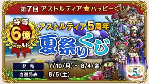 第7回アストルティア★ハッピーくじ『アストルティア5周年夏祭りくじ』