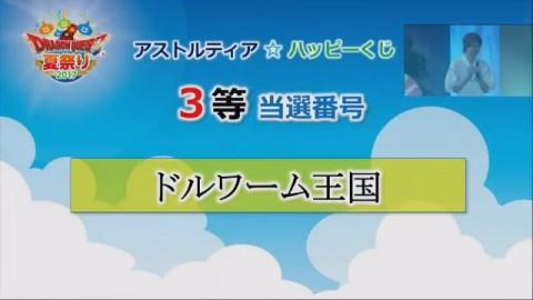 ハッピーくじ 3等 当選番号