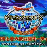 DQXTV ver.3番外編 第6期初心者大使オーディション