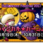 ハロウィンイベント2017「秋のマジカル★カーニバル」
