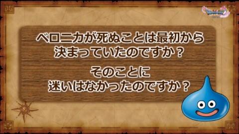 堀井さんに聞きたい!2