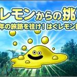 【テンの日】 はぐレモンからの挑戦5 ~5000年の旅路を往け! はぐレモン探検隊~