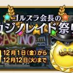 カジノイベント ゴルスラ会長の「カジノレイド祭り」