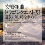 ドラクエ11 サントラCD発売!交響組曲のオーケストラ版