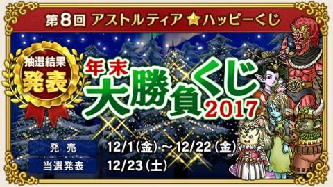 第8回アストルティア★ハッピーくじ『年末大勝負くじ2017』