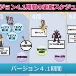 バージョン4.1期間のイベントと配信予定(超DQXTV)