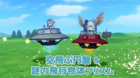 4人乗りUFOプリズム