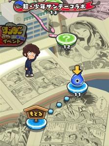 イベントマップ「超・少年サンデーコラボ」