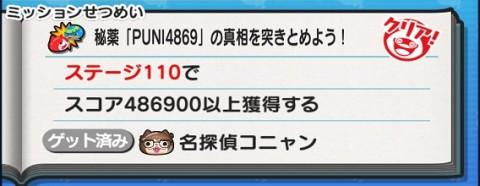 秘薬「PUNI4869」の真相を突きとめよう!
