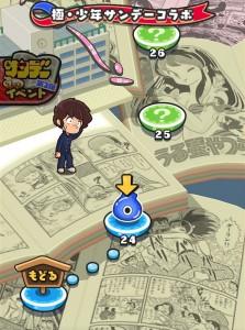 イベントマップ「極・少年サンデーコラボ」